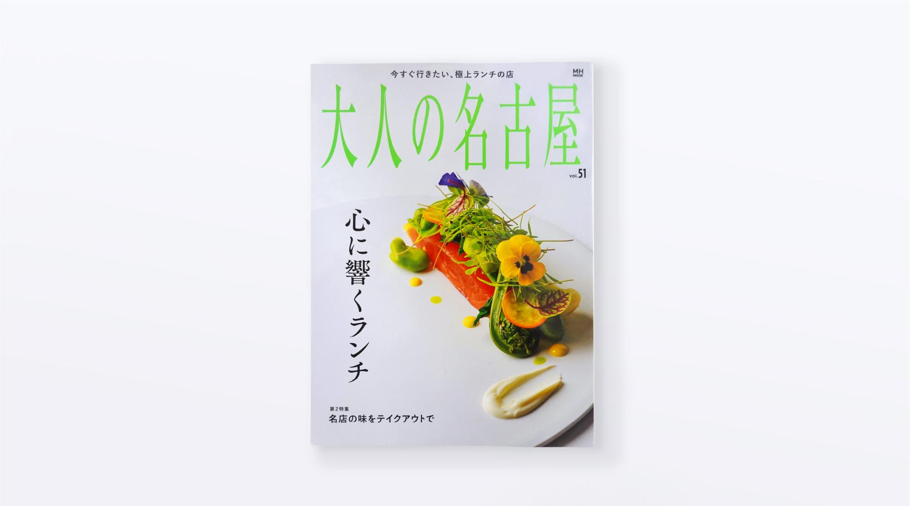 『大人の名古屋 vol.51』に掲載されました。